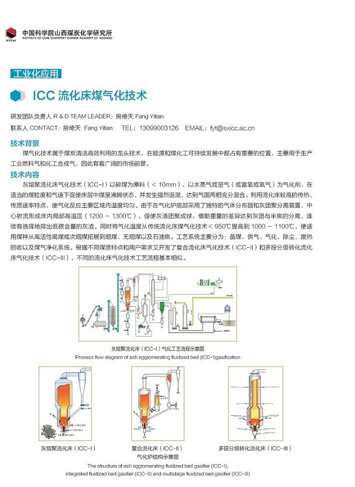 ICC流化床煤气化技术 - 副本 (2).jpg