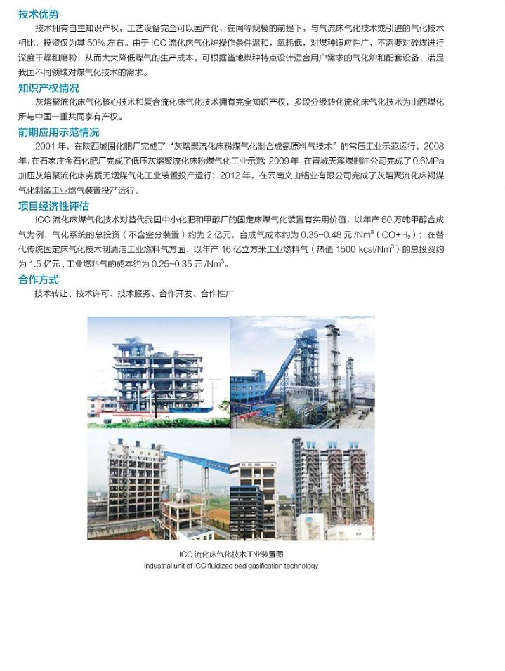 ICC流化床煤气化技术 - 副本 - 副本 (2).jpg